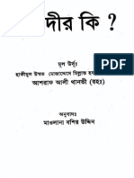 Bangla Book 'Takdir Ki'