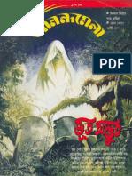 Anandamela Patrika 1994.04.27 (BookLover Release)
