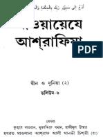 Bangla Book 'Mawayeze Ashrafia' Part6
