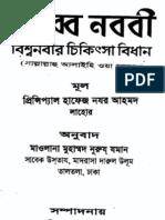Computer Fundamental (Bangla Book) | Random Access Memory
