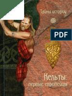 Черинотти А. - Кельты. Первые Европейцы (Тайны Истории) - 2008