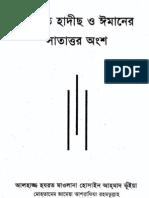 Bangla Book '500 Hadith and 77 Branches of Iman'