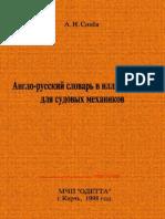 Anglo-russkij slovar v illustracijax dlja sudovix mexanikov.pdf