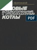 КОТЛЫ СУДОВЫЕ.pdf