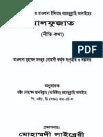 Bangla Book 'Malfuzat''