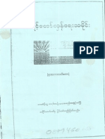 karen revolution by S'gaw ler taw.pdf
