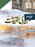 Jahez Ki Haqiqat by Shakir Noori
