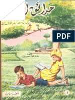 حدائق القراءة -مرحلة التعليم الابتدائي الجزء الاول - الجزائر