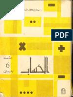 كتاب الرياضيات للسنة السادسة ابتدائي -قديم - الجزائر