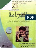كتاب السنة السادسة اساسي للقراءة لسنوات التسعينات - الجزائر