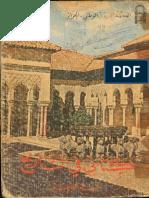 كتابي في التاريخ السنة الخامسة - الجزائر