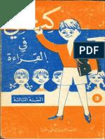 كتابي في القراءة للسنة الثالثة - الجزائر
