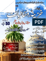 Monthly Khazina-e-Ruhaniyaat Feb'2015 (Vol 5, Issue 10)