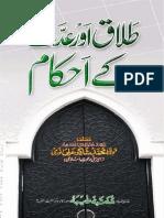 Talaaq Aur Iddat Ke Ahkam by Shakir Noori