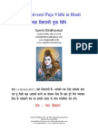 Mahashivratri Puja Vidhi in Hindi Pdf for 17th Feb 2015