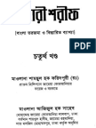 Bukhari Shareef Part4
