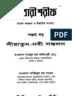 Bukhari Shareef Part5