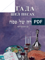 Haggadah Pessach - Russian