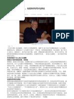 要真正反腐败、全面科学评价毛泽东