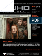 Кинопроцесс 2013-01 (77)