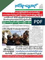 Union Daily (17-2-2015).pdf