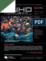 Кинопроцесс 2013-03 (79)