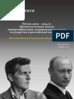 Awara-Study-Russian-Economy-Rus.pdf