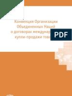 Конвенция ООН о договорах международной купли-продажи товаров