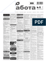 Aviso-rabota (DN) - 06 /191/