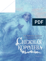 "Ганс Христиан Андерсен ""Снежная Королева"""