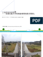 2015 全國社區大學氣候變遷環境教育推廣(新竹婦女社區大學)