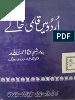 Urdu Main Qalmi Khakay-Professor Shuja Ahmed Zeba-Karachi-1993