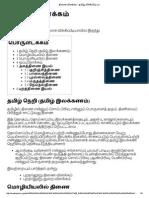 திணை விளக்கம் - தமிழ் விக்கிப்பீடியா.pdf