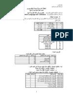 Study Plan - French Department - Arabic.pdf