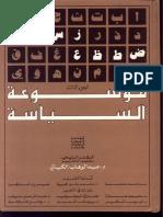 موسوعة السياسة - عبدالوهاب الكيالي-الجزء 3