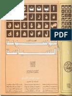 موسوعة السياسة - عبدالوهاب الكيالي-الجزء 1