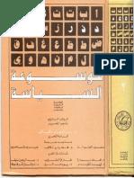 موسوعة السياسة - عبدالوهاب الكيالي-الجزء 2
