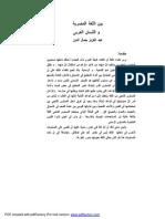 اللغة المصرية م الفصحى و العامية