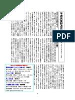学遊倶樂部通信 第七号