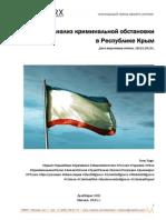 Анализ Криминальной Обстановки в Республике Крым - 2014