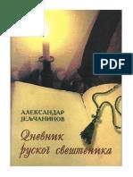 Aleksandar Jeljčaninov~Dnevnik ruskog sveštenika (1 deo).pdf