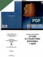 Anatolij Garmajev~Putevi i stranputice početnika u veri.pdf