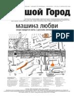 Большой город № 06 (006) 2002