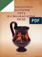 d.dimitrova-srebrny Ryton z Dalakova Mogila