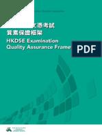 HKDSE Examination Quality Assurance Framework Booklet