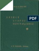 Коста Н. Христић, Записи старог Београђанина, Београд 1937 (друго издање).