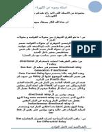Www.kutub.info 9280(3)