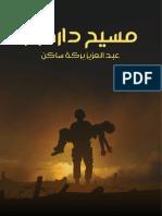 ''مسيح_دارفور