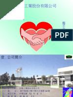 台惟工業股份有限公司