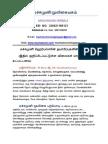 Machamuni PDF File